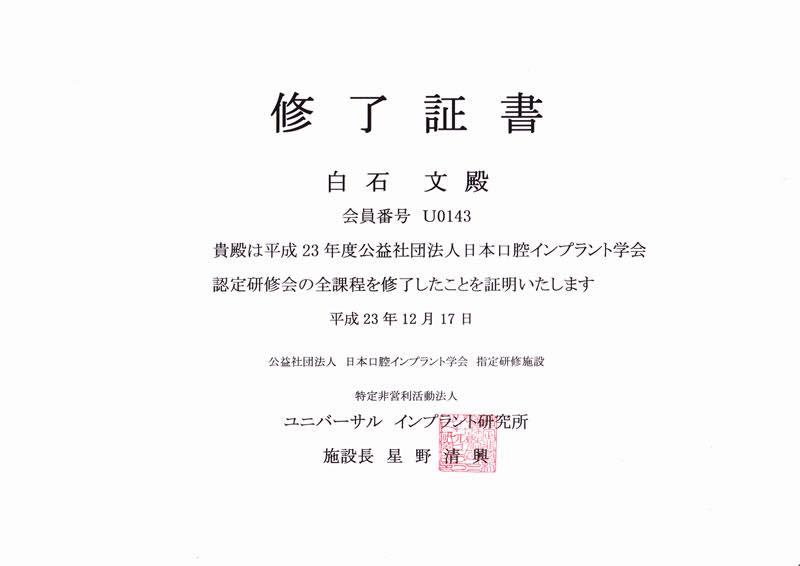 日本口腔インプラント学会終了証書