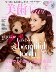 美歯Navi(ビハナビ)vol.2 内藤聡美 歯科医師