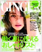 GINGER 2015年8月号