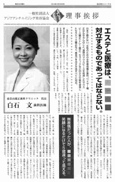 アジアアンチエイジング美容協会 2016年3月20日号