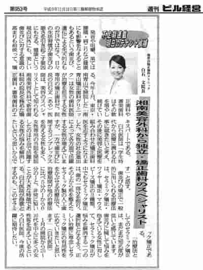 週刊ビル経営 2016年4月11日発行